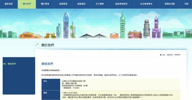 在台湾的香港经济贸易文化办事处即日起暂时停止运作。(香港经济贸易文化办事处网站截图)