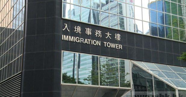 入境处指,今日初步确诊的外佣,曾到访湾仔入境事务大楼3楼的外籍家庭佣工组。(港台图片)