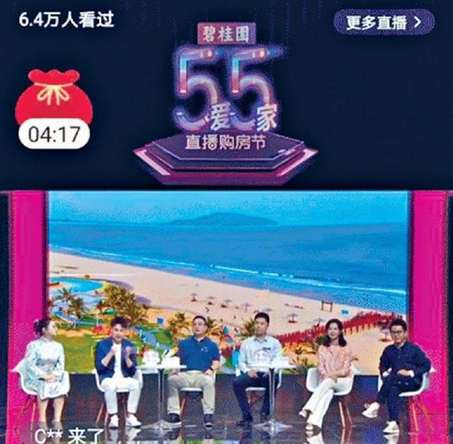 「55直播購房節」圓滿落幕   碧桂園10天賣房143億元