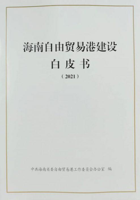 首次!海南自由贸易港建设白皮书公开发布