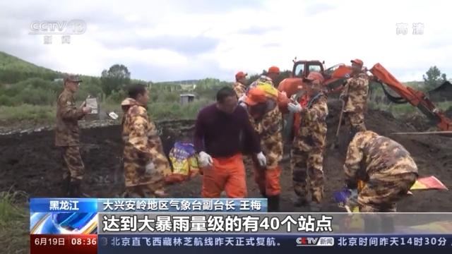 黑龍江:強降雨致大興安嶺部分河流水位超警
