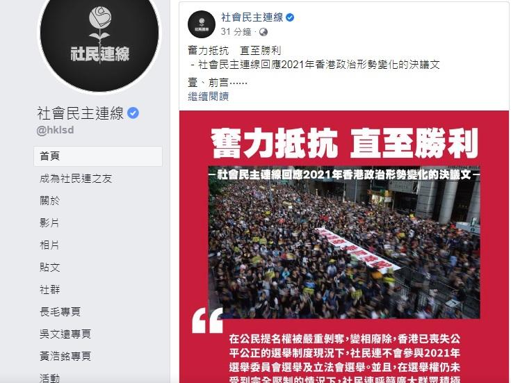 社民连拒绝参与今年选委会界别分组选举和立法会选举
