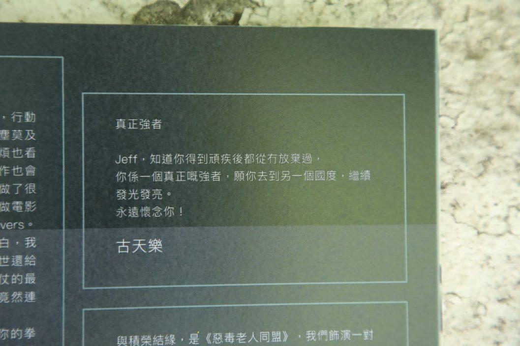 【陈积荣追思会】骆振伟怀念开心时光  孙慧雪盼相展鼓励病友
