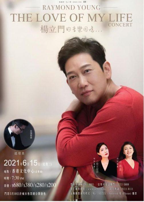 """【头条独家】""""AO黎明""""60岁继续追梦 杨立门做全职歌手欣赏MIRROR"""