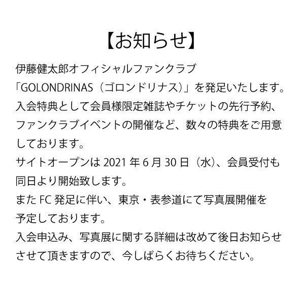 车祸后不顾而去停工7个月     伊藤健太郎组Fan Club宣布复出