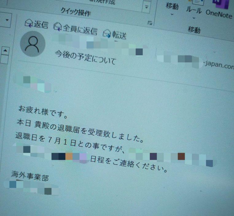 """霸气辞职信 日打工仔手绘承太郎:""""你惹怒了我"""""""