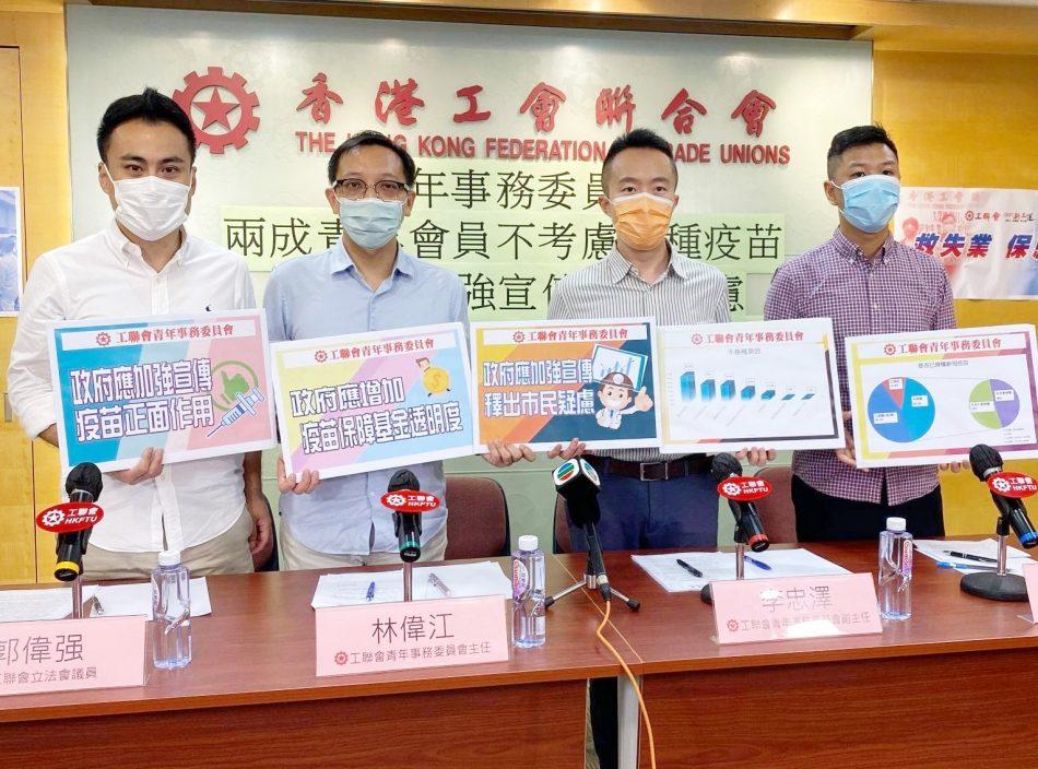 两成青年会员不考虑打针 工联会倡加强宣传正面资讯