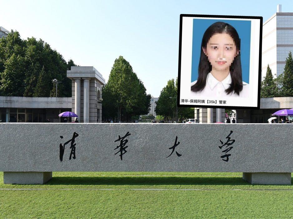 清华毕业生应聘管家月薪3.5万帖文涉造假 上海家政公司受查