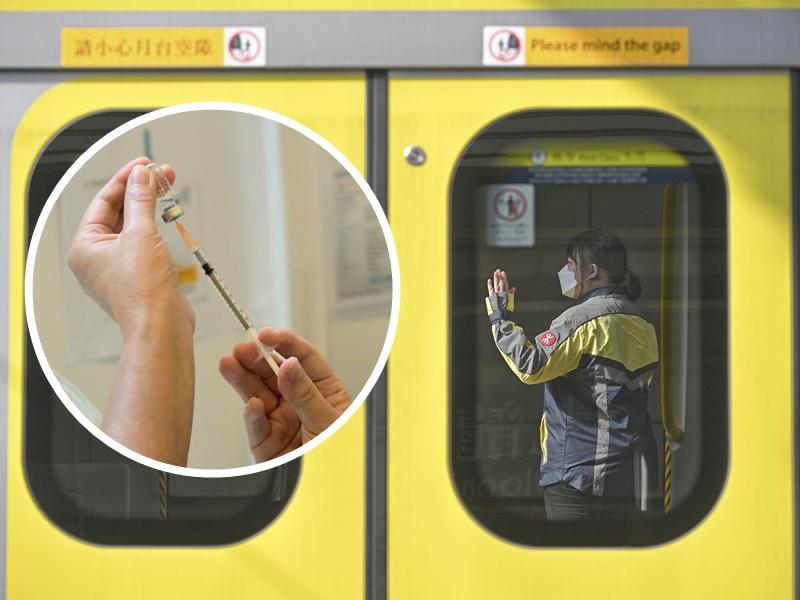 港铁参与新冠疫苗外展接种服务 预计今明约720名职员及家属打针