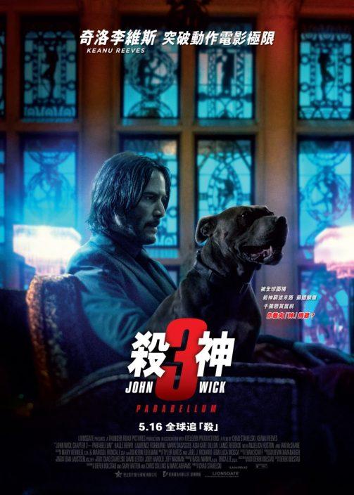 相隔8年再同奇洛李维斯合作 真田广之加盟《杀神John Wick 4》