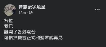 """港台节目主持人曾志豪遭解雇 指""""无机会正式和听众说再见"""""""