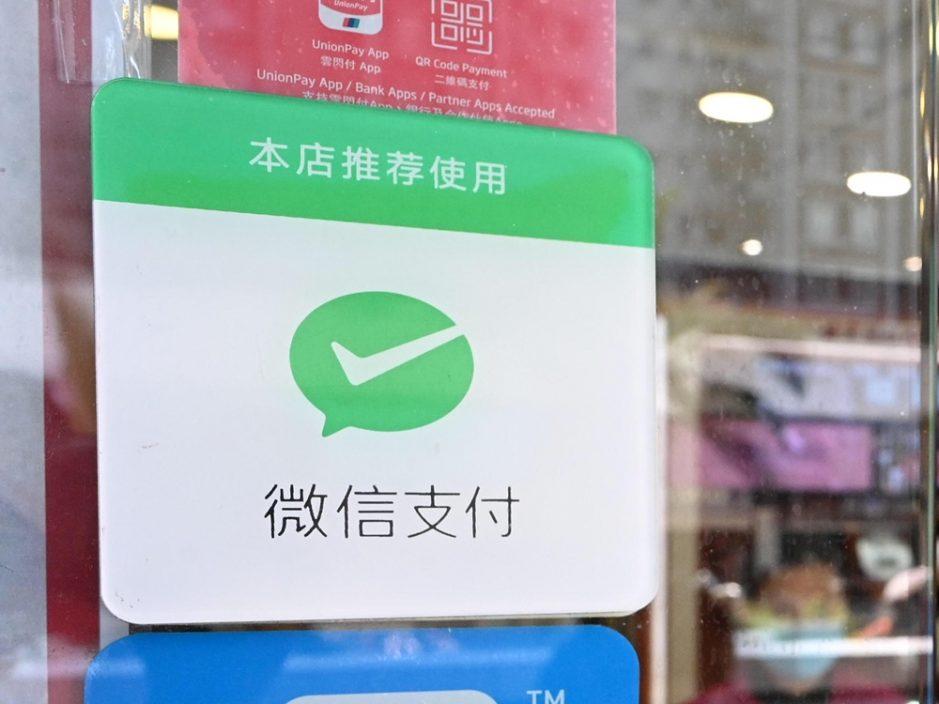 【消费券】WeChat Pay HK:若余额不足可与已绑定信用卡等一同使用