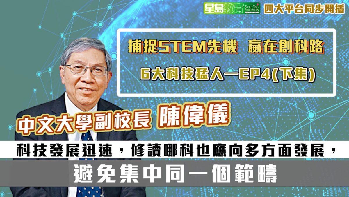 中大副校长陈伟仪:同学应向多方面发展