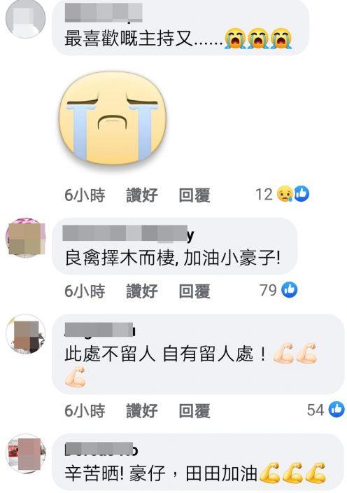 DJ曾志豪贵花田突遭解雇  港台解释配合节目变革