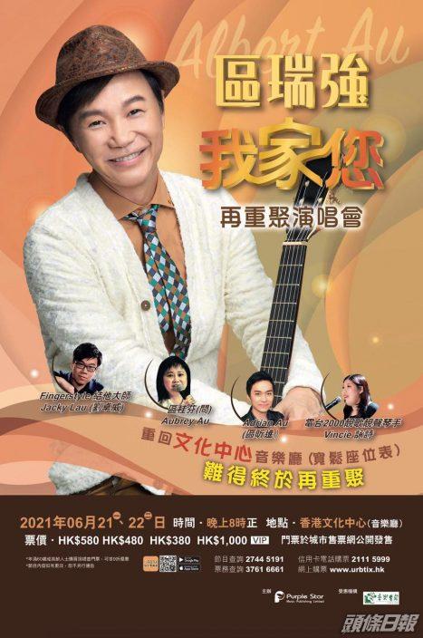 【头条独家】开骚唱歌保育香港广东歌 区瑞强乐见TVB开放平台