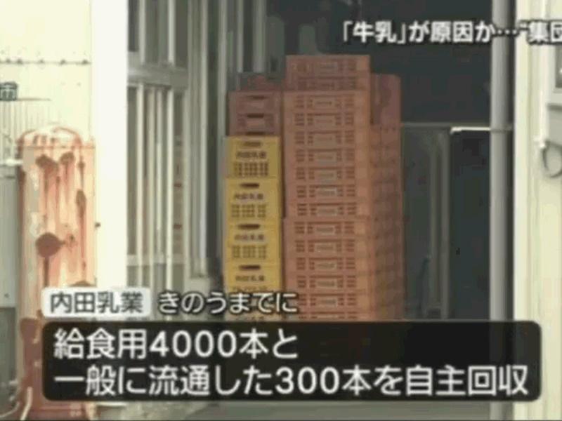 日富山县1500师生集体食物中毒 牛奶厂被勒令停业