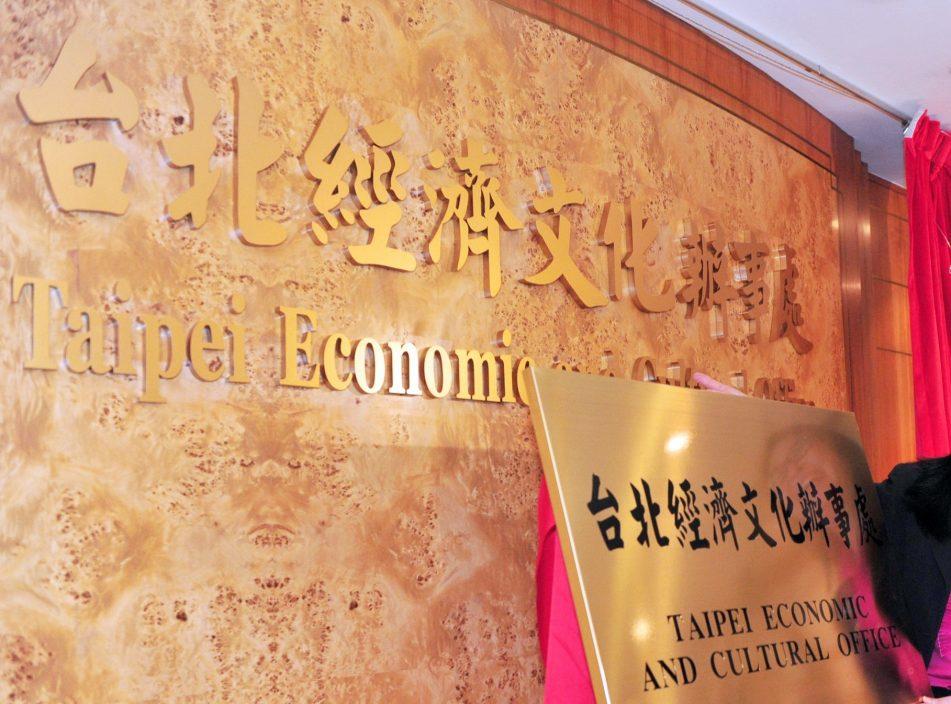 陆委会:明起调整香港办事处业务 将维持必要运作