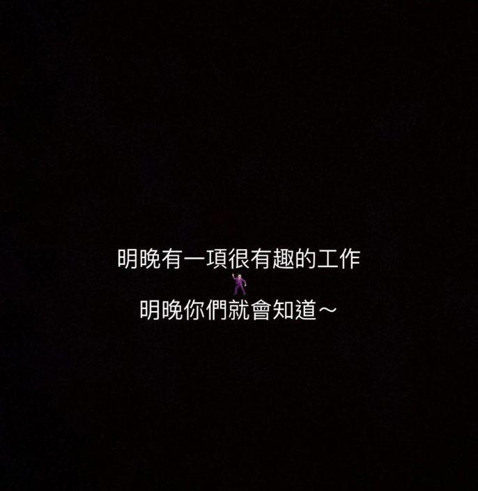 """父亲节疑做Serrini表演嘉宾 Anson Lo同瞓着""""教父""""自拍当庆祝"""
