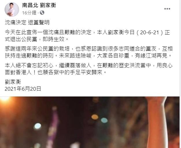 公民党现退党潮 刘家衡等4区议员退出