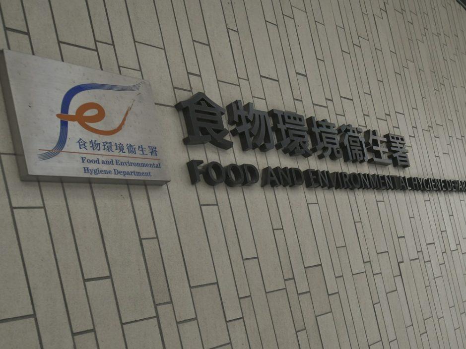 九名餐饮表列处所负责人违防疫规例 食环署检控