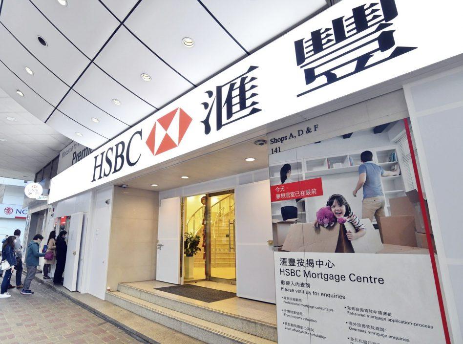 汇丰:香港客户若身处海外 未必可用网上及流动理财服务