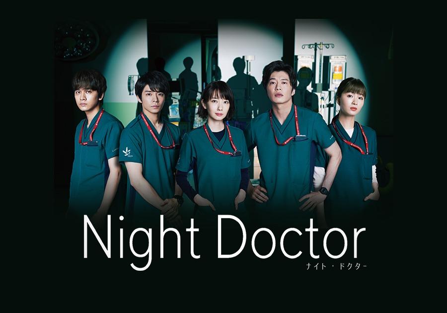《Night Doctor》首集收视达13.4% 波瑠踢爆男友偷嗒I Cup天木纯
