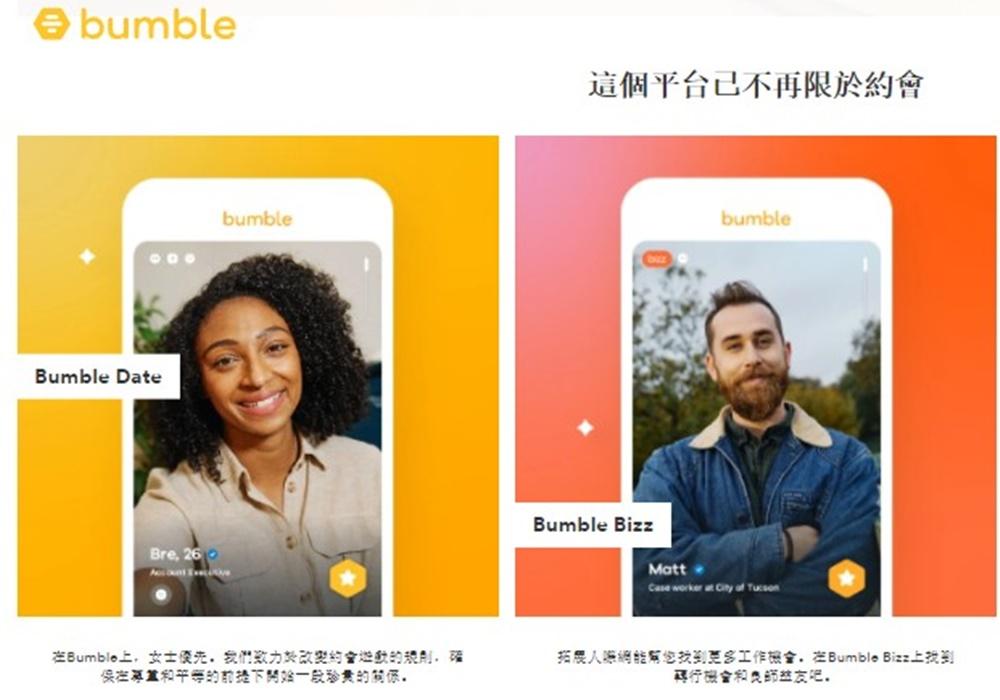 社交软件Bumble关闭办公室一周 700位员工放有薪假
