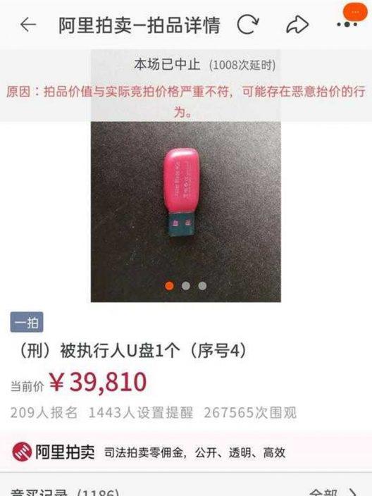贪官USB手指传藏加密货币 网民疯抢至近4万元人民币