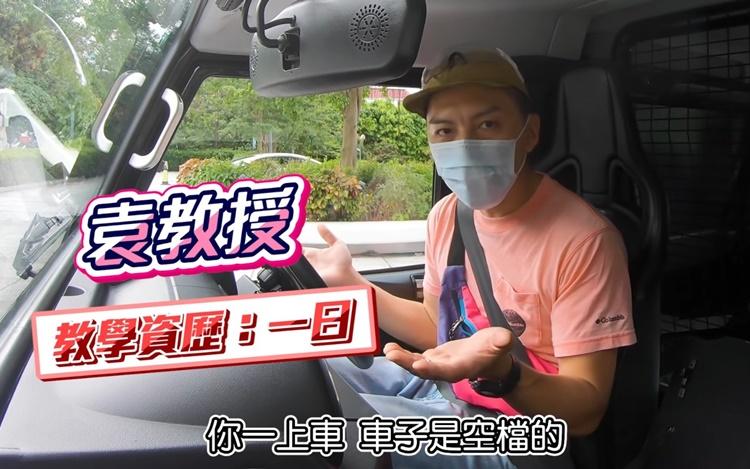 张宝儿开老公爱车上路手忙脚乱 袁伟豪被吓亲自己揸返