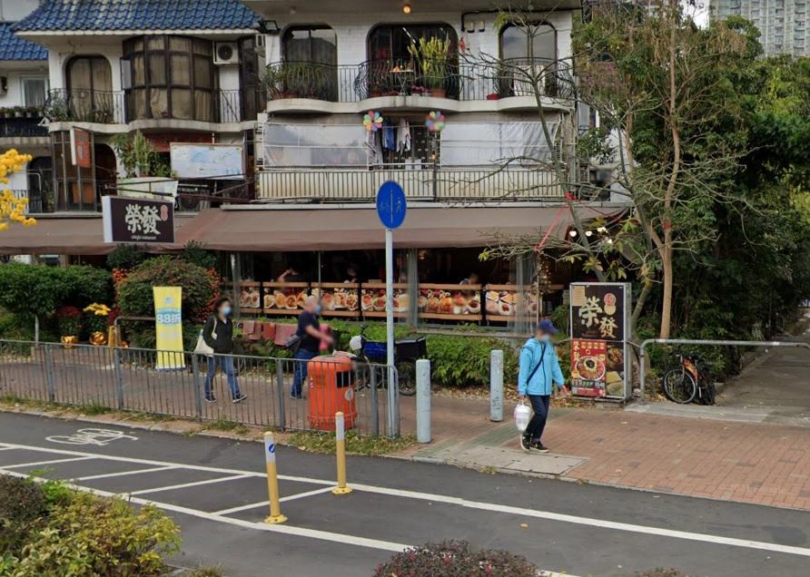 田心村荣发烧味茶餐厅切鸡饭含过量葡萄球菌需停售
