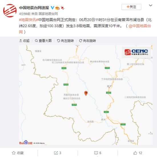 云南普洱市澜沧县发生3.8级地震 震源深度10千米