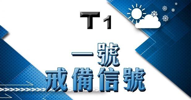 一號戒備信號生效 熱帶低氣壓未來數小時最接近香港
