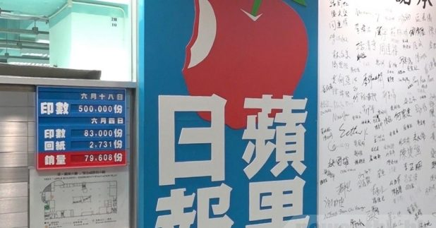 國安處同時向蘋果日報有限公司等3間公司派遞檢控書。(港台圖片)