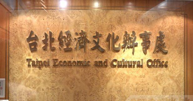 在金钟的台北经济文化办事处,有职员早上如常上班。(港台图片)