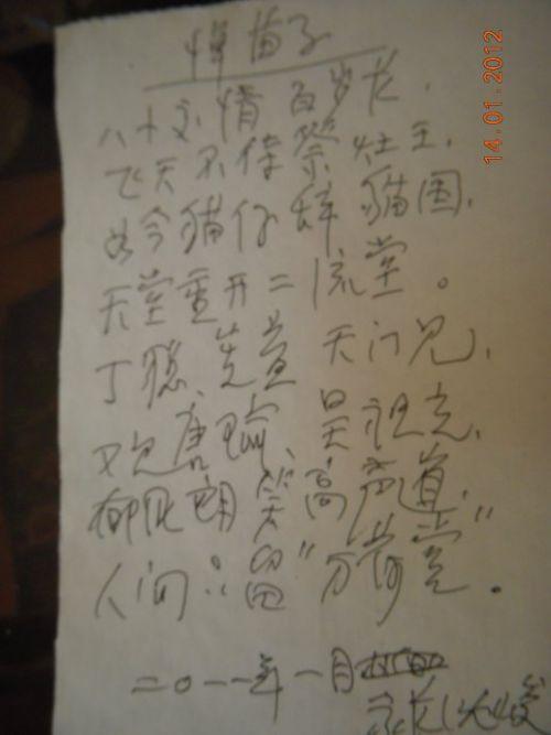 """""""1946年美军强奸案""""当事女生沈崇去世(图)"""