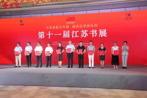 刚刚,第十一届江苏书展在苏州国际博览中心开幕!