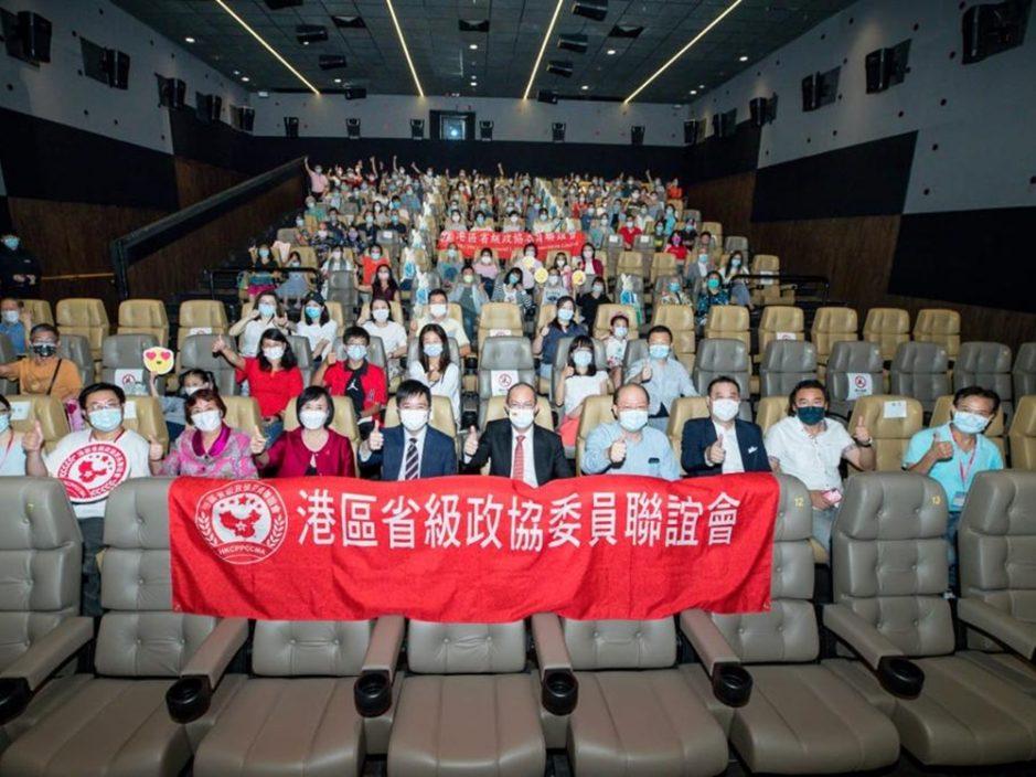 组织办电影《1921》专场放映活动 近150人参加