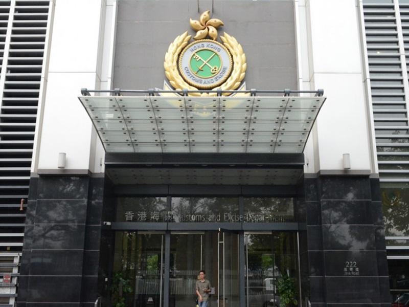 海关七个工协会谴责鼓吹恐怖主义的行为