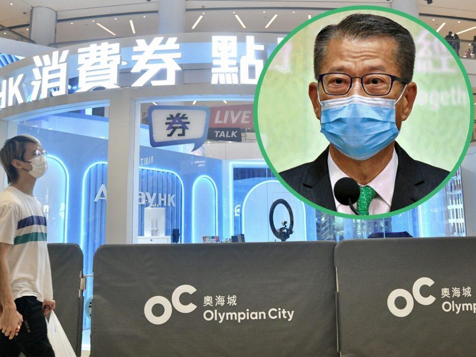 陈茂波称消费券计画达带旺经济目的 冀推进电子支付基建发展