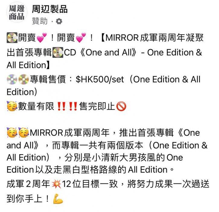 【要小心注意】有网站兜售MIRROR首张专辑 花姐:唔好俾人呃