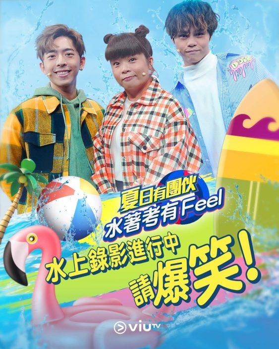 ViuTV制连串节目迎奥运 MIRROR斗ERROR玩尽海陆Game