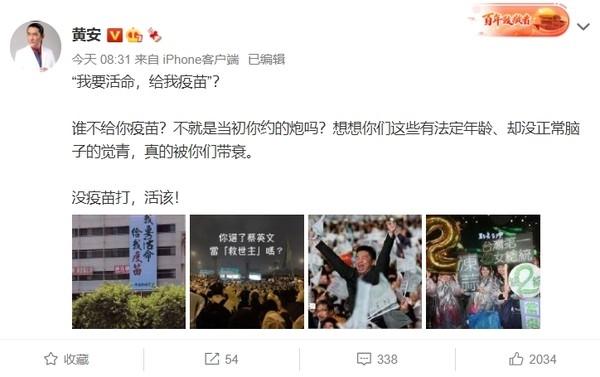 """台湾民众高楼挂""""我要活命 给我疫苗""""直幡 日本再赠台113万剂疫苗"""