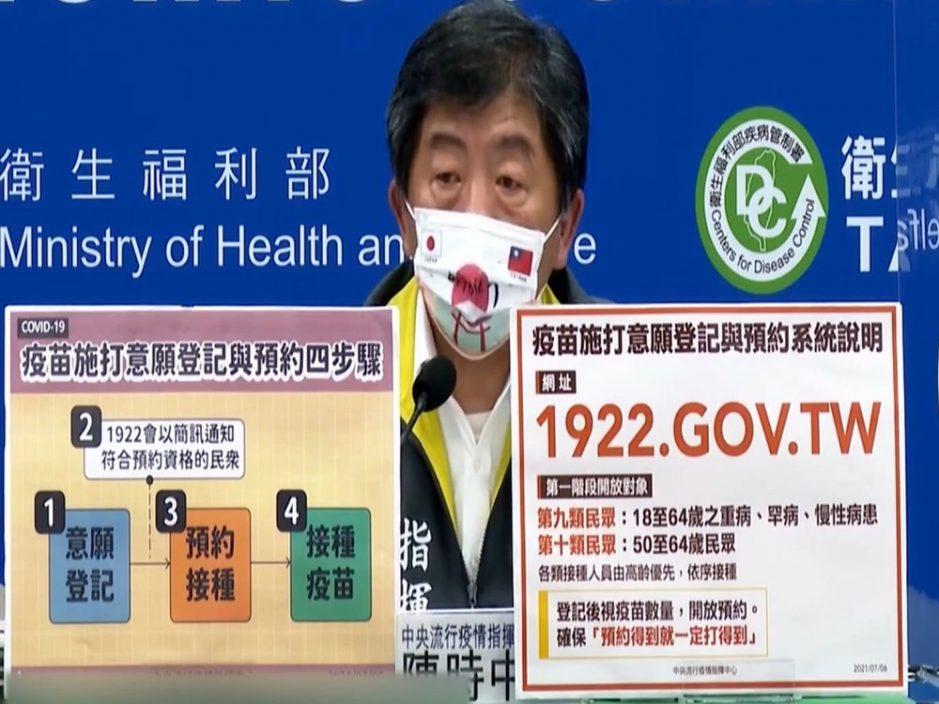陈时中:解封视乎7.12疫情 62万阿斯利康疫苗明日抵台