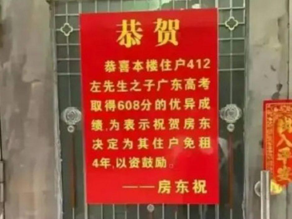 中山男生高考取608分优异成绩 居所获房东免租4年