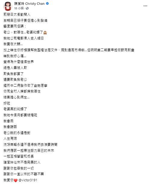 同钟舒漫隔空开火激到男友发烧 陈洁玲公开道歉兼宣布婚讯