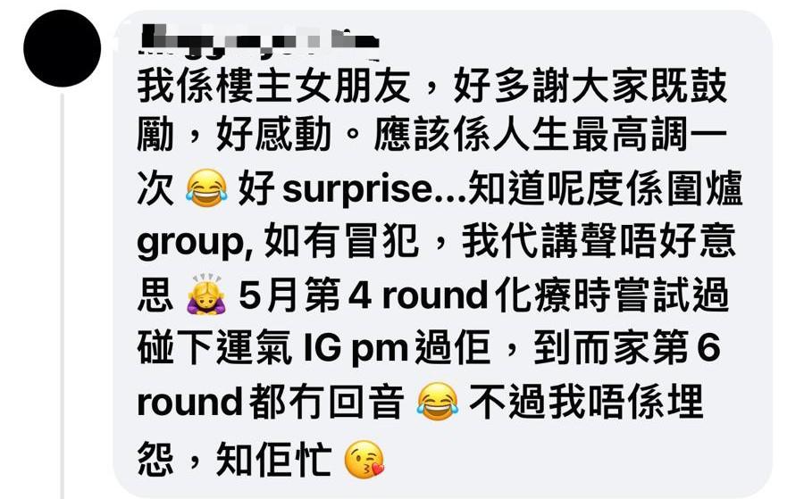男友代癌病女友出post 偶像Ian网上蒲头送祝福:帮你加油!